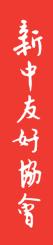 New Zealand China Friendship Society