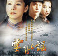 Chinese Feature Film – The Knot 云水谣