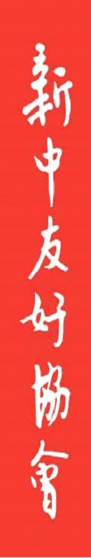 NZCFS logo chinese