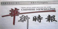 DUNEDIN'S CHINESE NEWSPAPER