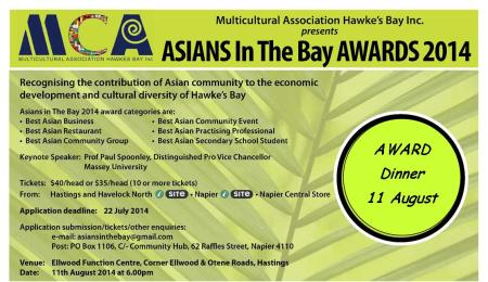 Asians in the Bay Awards  2014