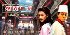 July 2014 Chinese Film 中国电影