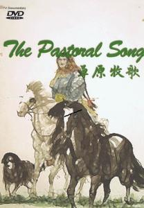 The Pastoral Song