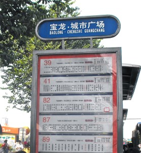 Bus-stop sign - each bus stop has a name (the pinyin is very useful)