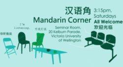 Mandarin Corner, Wellington, NZ