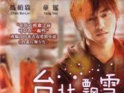 movie - Snowfall in Taipei