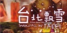 October 2014 Chinese Film 中国电影