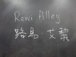 Rewi Alley's name on blackboard at Bazhong Primary School