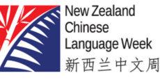 NZ Chinese Language Week in full flow