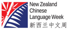 NZ Chinese Language Week in full flow — New Zealand China Friendship ...