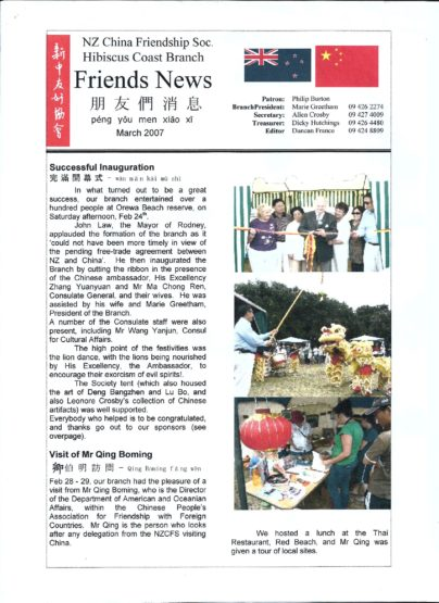 Front page of our first newsletter