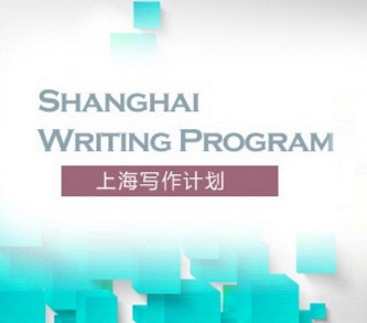Shanghai Writers Programme
