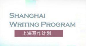 Shanghai Writing Program