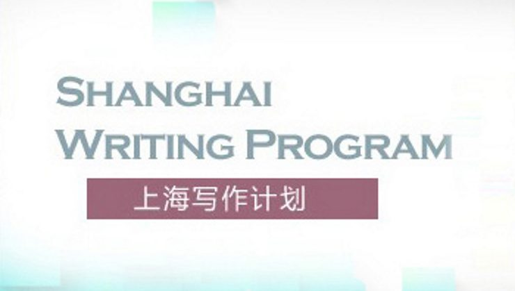 Shanghai Writing Program