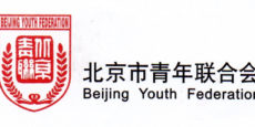 Call for young people to attend 2016 International Youth Forum & Beijing Sister City Youth Camp