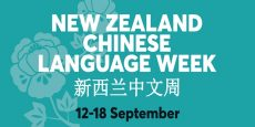 Wellington Events for New Zealand Chinese Language Week 12-18 September 2016