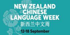 Wellington Events for New Zealand Chinese Language Week 12-18 September 2016