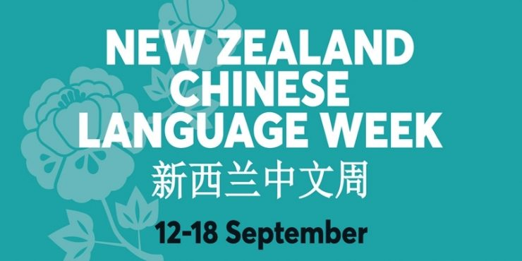 new-zealand-chinese-language-week-september-2016