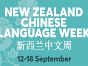 New Zealand Chinese Language Week September 2016