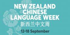 Ni Hao – It's New Zealand Chinese Language Week 2016