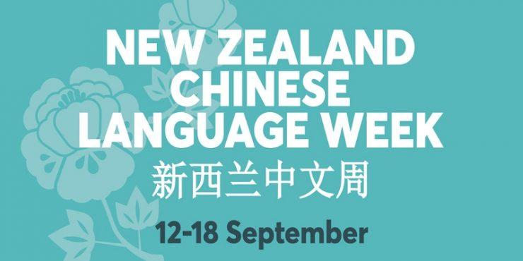 New Zealand Chinese Language Week September 2016