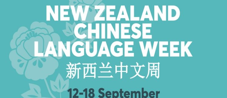 Ni Hao – It's New Zealand Chinese Language Week 2016
