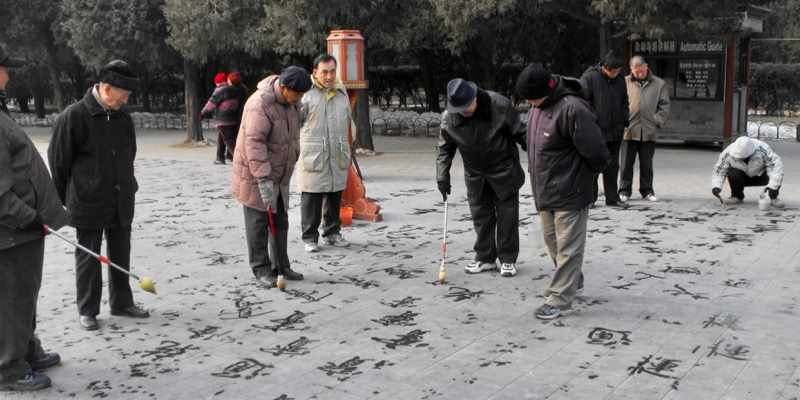 Chinese Street Calligraphy - Beijing Temple of Heaven Park