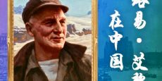 'Rewi Alley in China' exhibition in Whanganui