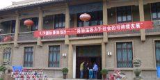 Original Shandan Museum, Shandan City, Gansu province