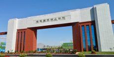 Bailie International Vocational College – Shandan, Gansu province